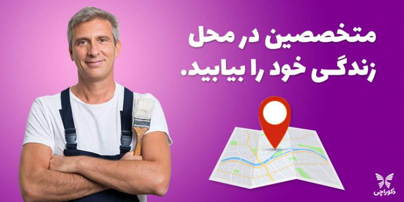 متخصصین دکوراسیون داخلی در منطقه شما